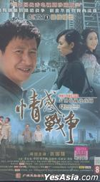 Qing Gan Zhan Zheng (DVD) (End) (China Version)