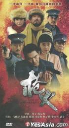 槍火 (DVD) (完) (中国版)
