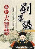 Liu Luo Guo Chu Shi Da Zhi Hui