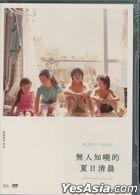無人知曉的夏日清晨 (2004) (DVD) (傳影互動) (台灣版)