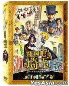 Fly Me to the Saitama (2019) (DVD) (Taiwan Version)
