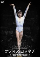 Nadia Comaneci, The Gymnast And The Dictator (DVD) (Japan Version)