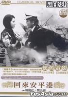 Hui Lai An Ping Gang (DVD) (Taiwan Version)
