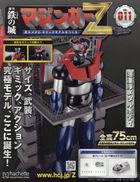 Castle Iron Mazinger Z 35603-05/19 2021