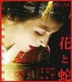 Hana to Hebi (2003) (Blu-ray) (Japan Version)