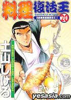 Shoku-King (Vol.20)