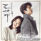 Guardian: The Lonely and Great God OST (2CD) (tvN TV Drama) (Pack 1) + 1 Poster in Tube (Pack 1)