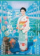 Ochoyan (DVD) (Box 1) (Complete Edition) (Japan Version)