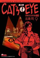 CAT'S EYE (Complete Edition)(Vol.9)
