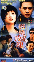 燃烧的玫瑰 (H-DVD) (经济版) (完) (中国版)