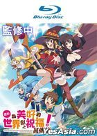 KonoSuba! Legend of Crimson (2019) (Blu-ray) (Taiwan Version)