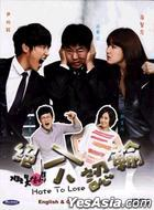 Hate to Lose (DVD) (End) (Multi-audio) (English Subtitled) (MBC TV Drama) (Singapore Version)