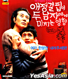 How the Lack of Love Affects Two Men (韓國版)