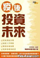 Yi Hou Tou Zi Wei Lai