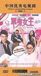 单身女王 (DVD) (完) (中国版)