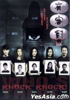 Knock Knock! Who's There? (2015) (DVD) (Hong Kong Version)