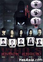 有客到 (2015) (DVD) (香港版)