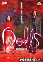 Dolls (Japan Version - English Subtitles)