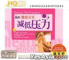 Reduce The Pressure HQCD (China Version)