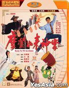 Kung Fu Vs. Acrobatic (1990) (Blu-ray) (Hong Kong Version)