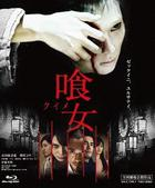 Over Your Dead Body (Blu-ray) (Director's Cut Special Edition) (Japan Version)