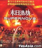 Supernova (Part 1) (Hong Kong Version)