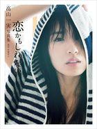 Takayama Kazumi Photobook 'Koi Kamoshirenai'