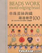 Chuan Zhu Lei Si Gou Zhi Xiang Bian Sui Dai100