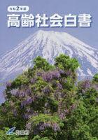 kourei shiyakai hakushiyo 2020 2020