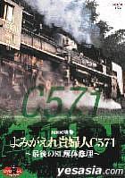 DVD SL Best Selection NHK tokushu Yomigaere Kifujin-Saigo no SL kaitai shuri (Japan Version)