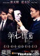 第七谎言 (2014) (DVD-9) (中国版)