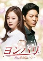 Yong Pal (DVD) (Box 1) (Japan Version)