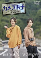 'Camera Danshi Petit Ryoko Ki' - Oita Hen - Part.1 (First Part) Shin Tamura x Yuuki Maekawa (DVD) (Japan Version)