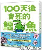 100 Tian Hou Hui Si De E Yu