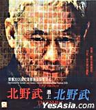 Takeshis' (Hong Kong Version)