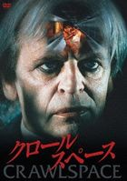 Crawlspace (DVD)(Special Priced Edition) (Japan Version)