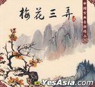 Zhong Guo Gu Dian Yin Le Jing Pin (2) Mei Hua San Nong (China Version)