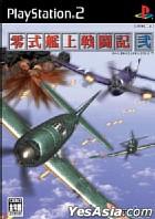 零式艦上戰鬥記 2 (普通版) (日本版)