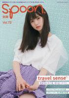 Bessatsu Spoon Vol.72