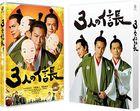 Three Nobunagas (DVD) (Deluxe Edition) (Japan Version)
