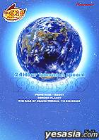 24 小時 TV Special Animation 1983 - 1989 (初回限定生產) (日本版)