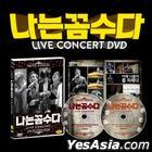 I'm a Petty-minded Creep Live Concert (DVD) (2-Disc) (Korea Version)