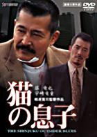 NEKO NO MUSUKO (Japan Version)