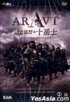 Aravt (DVD) (Hong Kong Version)