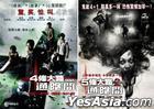 Phobia Series (VCD) (English Subtitled) (Hong Kong Version)