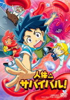 Jintai no Survival!  (DVD) (Japan Version)