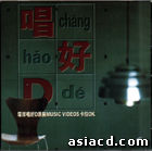 Universal Chang Hao De Original Music Videos Karaoke - Various Artists
