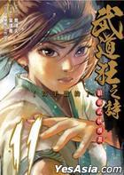 Wu Dao Kuang Zhi Shi (Vol.11)