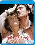 Lady Chatterley's Lover  (Blu-ray) (廉價版)(日本版)