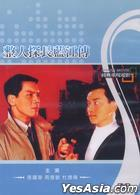 整人探長藍江傳 (DVD) (台灣版)